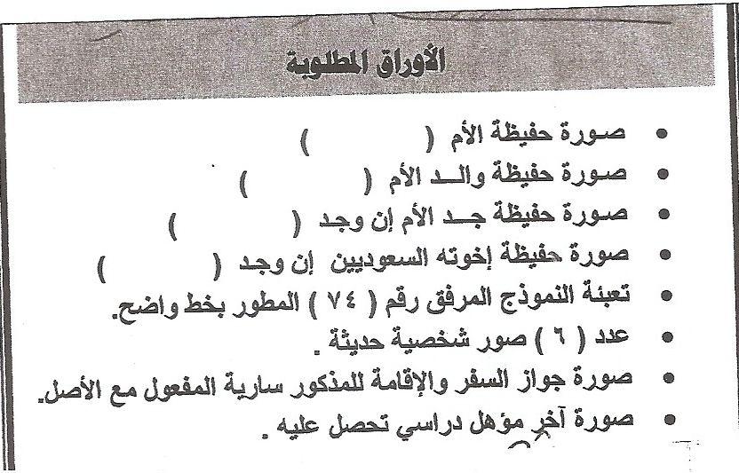 الأوراق المطلوبه و النماذج الجديدة لتجنيس أبناء المواطنات ...