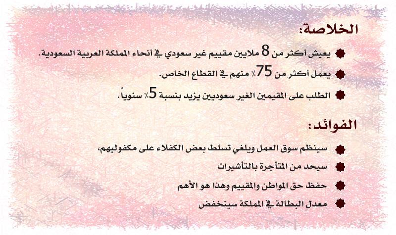 المواطن السعودي: إلغاء نظام الكفيل هو مصلحة للمواطن والوافد..