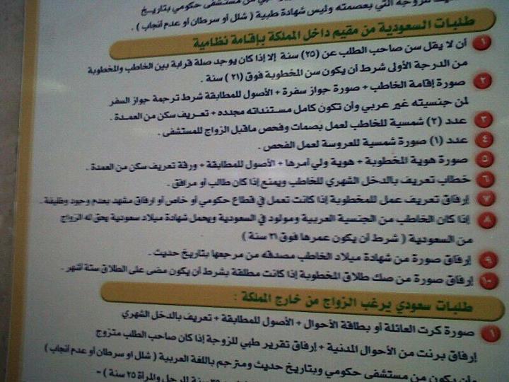 الشروط الخاصة بزواج المقيم الغير سعودي من مواطنة سعودية في مكة المكرمة مجتمع أبناء السعوديات