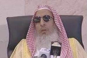 مفتي المملكة آل الشيخ