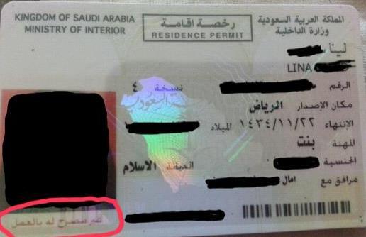 نموذج إقامة أبناء السعودية