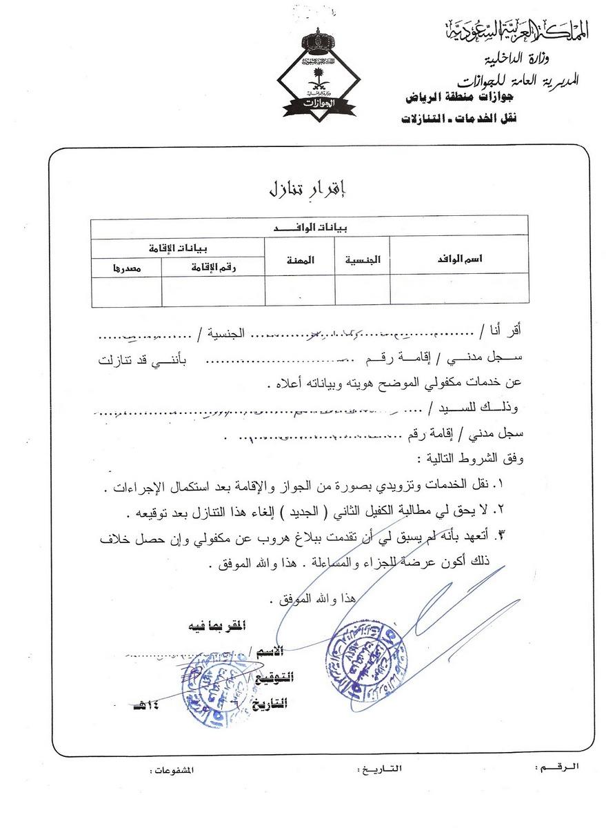 صورة من ورقة تنازل من الأب الغير سعودي لكفالة الأم السعودية مجتمع أبناء السعوديات
