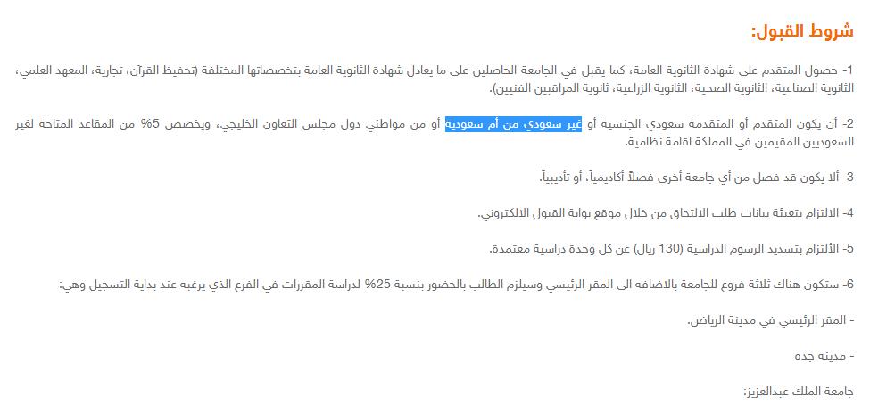 الجامعة السعودية الإلكترونية تضيف أبناء السعوديات من ضمن شروط القبول فيها مجتمع أبناء السعوديات