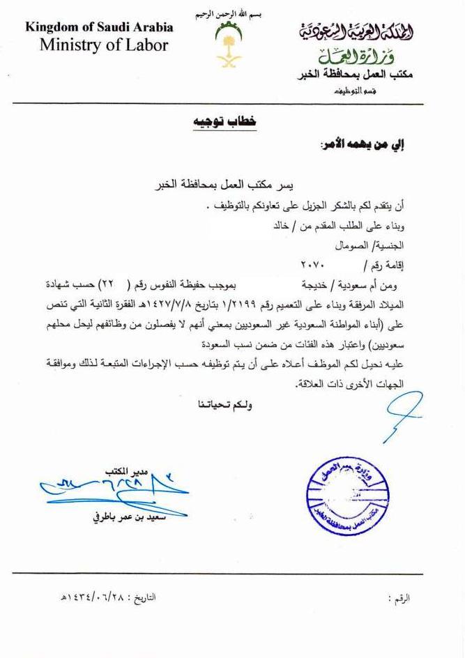 نموذج: طلب من وزارة العمل يفيد بأحقية إبن المواطنة في ...