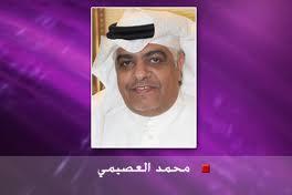 محمد العصيمي1