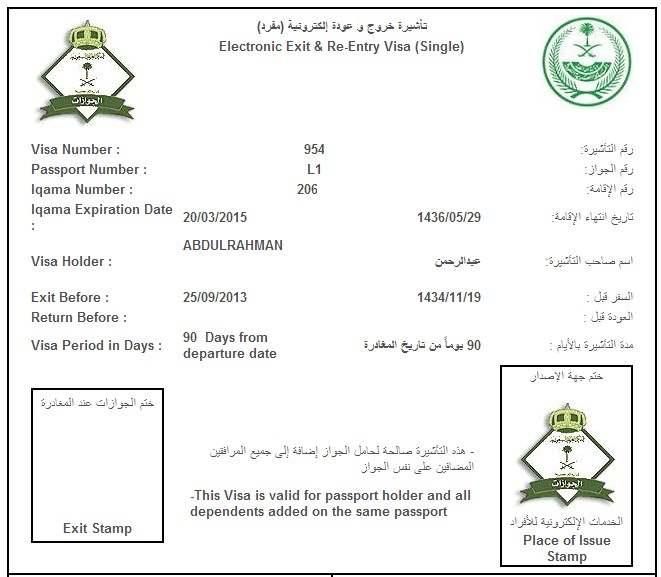 إصدار تأشيرة الخروج والعودة مجانا من خلال خدمة أبشر لأبناء المواطنة السعودية مجتمع أبناء السعوديات