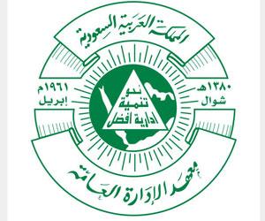 معهد الإدارة
