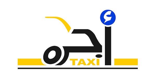 أجرة تاكسي ليموزين