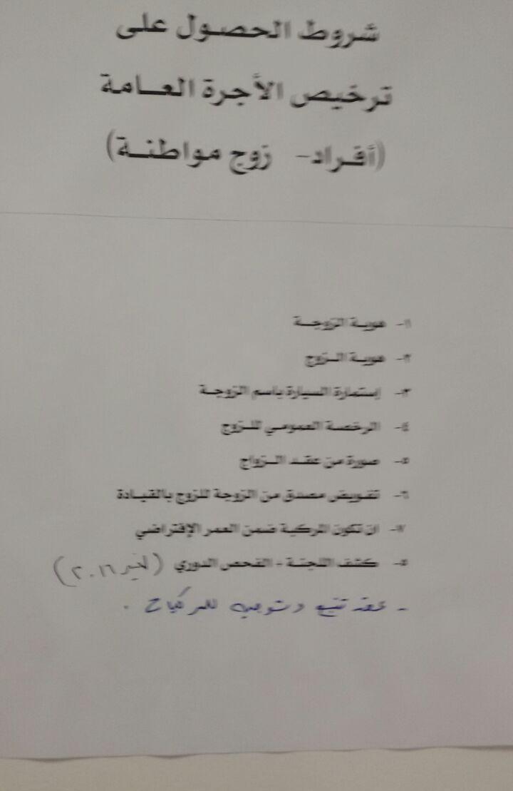 Saudi Sons Lemozeen