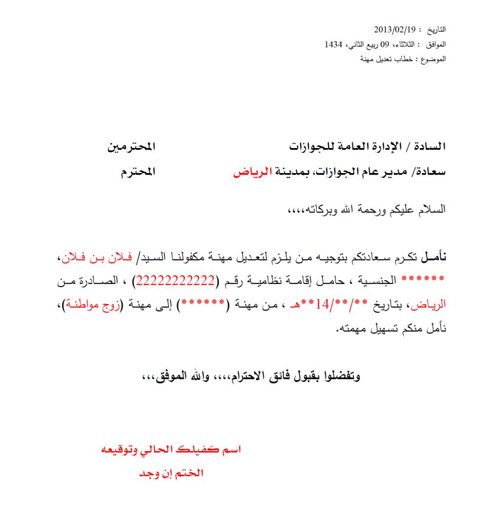 نموذج - خطاب للجوازات - تعديل مهنة   مجتمع أبناء السعوديات